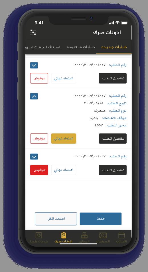 Abu-Qir tracking