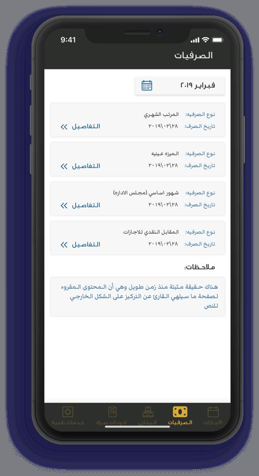 Abu Qir Salary