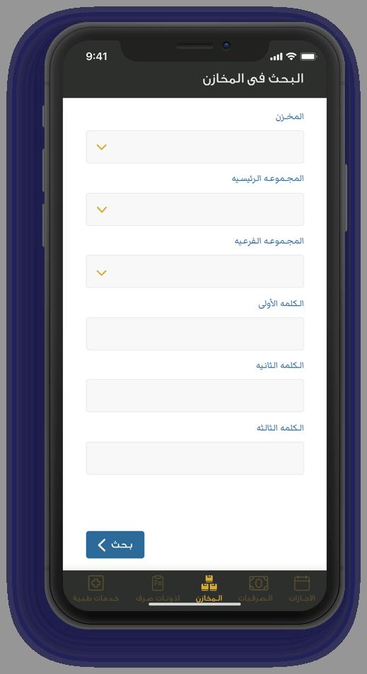 Abu-Qir inventory