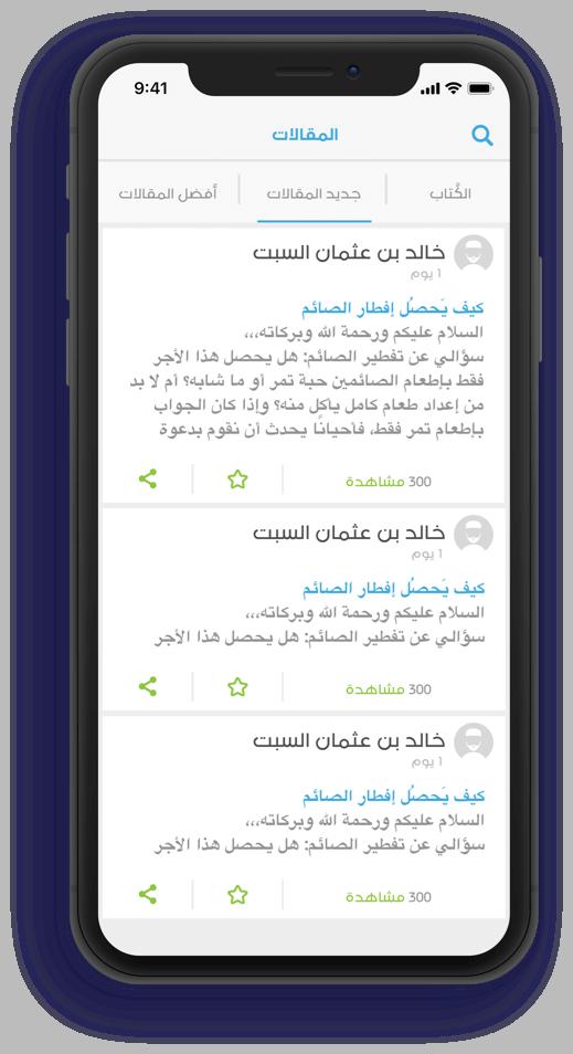 Islamway articles