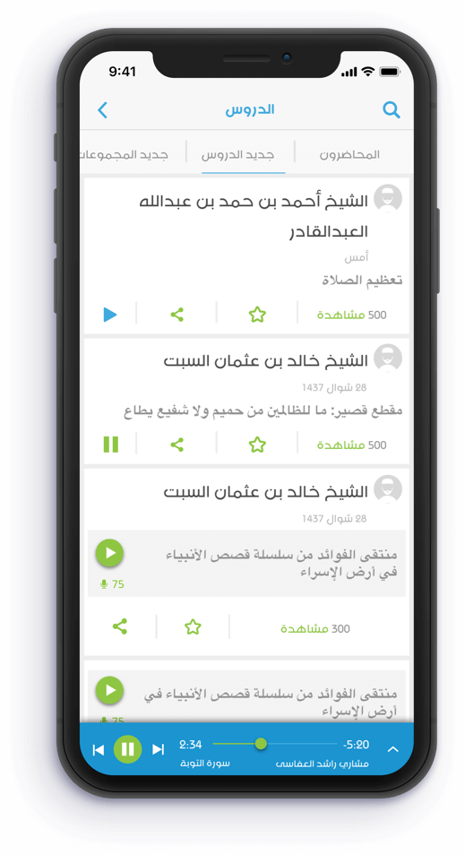 islamway_feature2