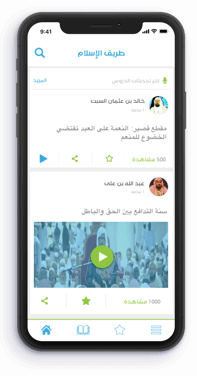 Islamway the official app for Islamway website in Saudi Arabia